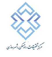 دارای تاییدیه از مرکز تحقیقات وزارت راه و شهرسازی
