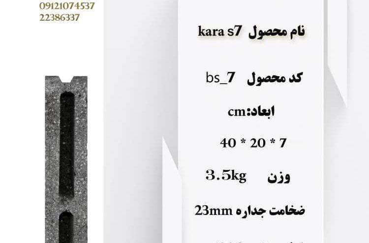 بلوک استاندارد kara s7